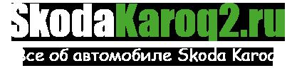 Шкода Карок